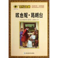 欧也妮・葛朗台(货号:A2) [法] 巴尔扎克(Balzac H.),张泉,王兵 9787552409758 延边教育