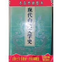 【二手旧书9成新】现代台湾文学史9787561001738