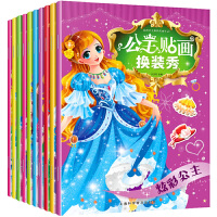 全10册公主换装贴纸女童芭比公主迪士尼童话故事适合女孩子的趣味粘贴贴画书幼儿童贴纸书动脑贴纸益智早教2-3-4-5-6