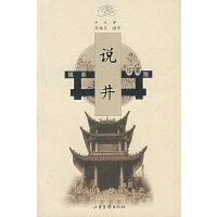 【新书店正品包邮】说井(摄影珍藏版) 尹文 ,张锡昌 摄 山东画报出版社 9787807133001