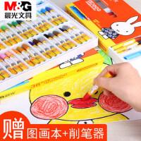 晨光米菲儿童油画棒24色套装学油画蜡笔幼儿园彩画笔安全宝宝油画棒小学生彩棒学习用品 美术画画笔