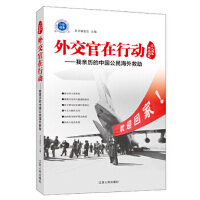 【二手书9成新】外交官在行动我亲历的中国公民海外救助本书编委会9787214157652江苏人民出版社