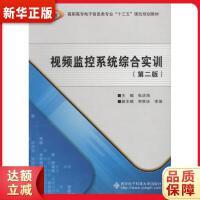 视频监控系统综合实训(第二版)(高职) 张庆海 西安电子科技大学出版社 9787560644844 新华正版 全国85