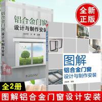 【全2册】铝合金门窗设计与制作安装+图解铝合金门窗设计与制作安装 窗饰设计手册建筑室内设计装潢装修装