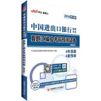中国进出口银行考试用书中公2018中国进出口银行招聘考试真题汇编及考前预测试卷第4版