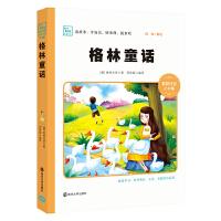 格林童话 统编语文教科书三年级(上)指定阅读  快乐读书吧丛书 彩绘注音版