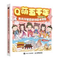 Q萌五千年 古风简笔画这样画才可爱 9787115550439
