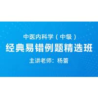 中医内科学(中级)经典易错例题精选班