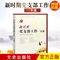 新时期党支部工作一本通(2019版) 中国文史出版社