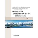战略性新兴产业与民间创业投资的对接模式――基于宁波市的实践探索 陶海飞 9787308146371 浙江大学出版社