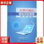 大学计算机基础实验教程 骆斯文,黎升洪,刘喜平