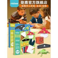 mideer弥鹿儿童创意手工折纸自己动手DIY套装幼儿园手工立体折纸