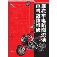 摩托车电路识读与电气故障维修