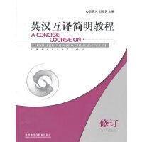英汉互译简明教程(2015年修订)