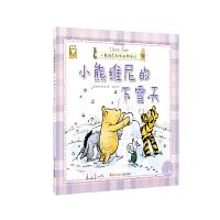 (精装版)小熊维尼和他的朋友们:小熊维尼的下雪天