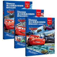 赛车总动员故事书全套3册有声伴读 儿童英语英文绘本小学生三四五年级漫画书籍迪士尼英语家庭版9-10-12-15岁儿童宝