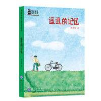 荆棘奶酪儿童文学系列 遥远的记忆9787510659775+ 限量赠送 2019日历一本