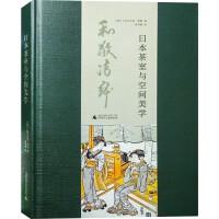 日本茶室与空间美学 日式传统茶室与日本茶饮文化研究解读书籍