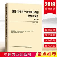 适用《中国共产党纪律处分条例》定性量纪实务(第十版) 中国方正出版社