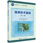 遥感技术基础(第二版) 芮杰,金飞,王番,张占睦 9787030519498 科学出版社