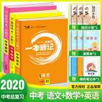 一本题记初中语文数学英语 2020版 中考总复习教辅辅导资料书 初一初二初三知识清单 基础知识手册