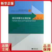 液压伺服与比例控制 宋锦春,陈建文著 高等教育出版社