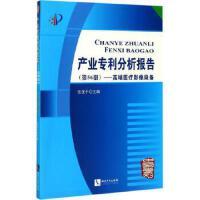 【全新直发】产业专利分析报告第56册,高端医疗影像设备 张茂于 主编
