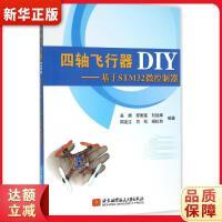 【新�A直�I】四�S�w行器DIY――基于STM32微控制器,北京航空航天大�W出版社,�怯�,9787512419834
