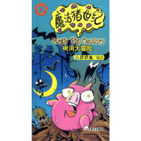 【二手书9成新】魔法猪世纪Ⅲ贝贝龙 绘9787533025373山东美术出版社
