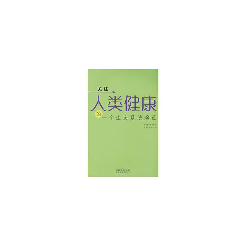 【二手旧书9成新】人类健康的一个生态系统途径 (加)莱柏(Lebel,J.)