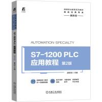 S7-1200 PLC应用教程 第2版 廖常初 主编 9787111657538 机械工业出版社【直发】 达额立减 闪电