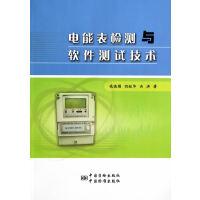 电能表检测与软件测试技术