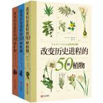 改变历史进程的50种系列丛书(套装全三册)
