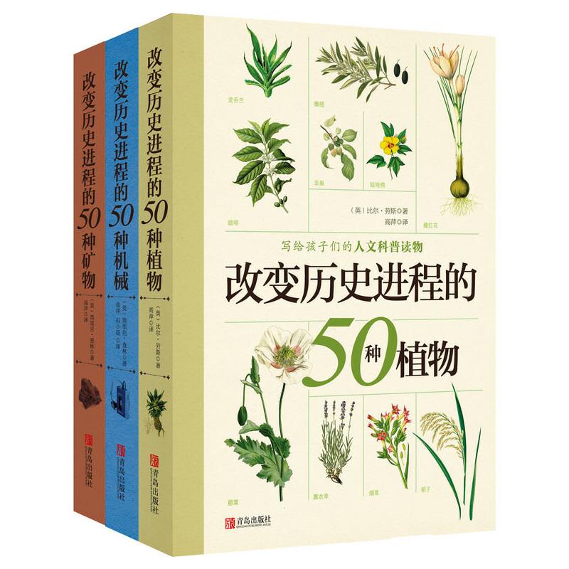 改变历史进程的50种系列丛书(套装全三册) 写给孩子的人文科普书