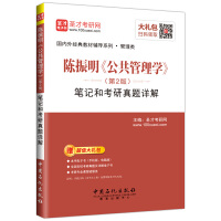 圣才教育・陈振明《公共管理学》(第2版)笔记和考研真题详解(赠送电子书大礼包)