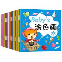 3-6岁宝宝涂色画(共16册)