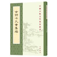 古诗十九首集释 9787101126006 中华书局