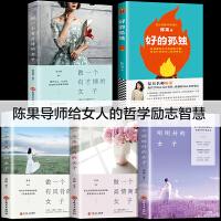 陈果的书好的孤独做一个有才情的女子高情商有风骨刚刚好会表达的女人全5册 强大哲学智慧女孩提升气质修养女性励志畅销书籍