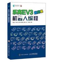 乐高EV3机器人编程超简单 曾吉弘、卢玟攸、翁子麟、蔡雨�、薛皓云 人民邮电出版社 9787115487612