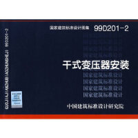 99D201-2干式变压器安装(国家建筑标准设计图集)―电气专业中国建筑标准设计研究院 组织编制97878024242