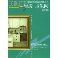 厨房、卫生间装修 张晶 编著 江西科学技术出版社【正版保证】