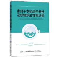 家用干衣机烘干特性及织物烘后性能评价 (货号:M) 韦玉辉 9787518071531 中国纺织出版社有限公司