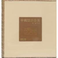 中国设计全集 卷一:建筑类编・人居篇