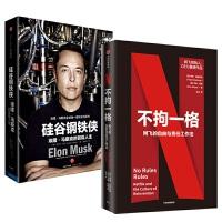 硅谷钢铁侠:埃隆・马斯克的冒险人生 +不拘一格