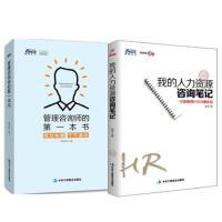 管理咨询师的第一本书 成为国际注册管理咨询师(CMC)+我的人力资源咨询笔记 用咨询师的眼睛看企业 张伟著 国家管理咨