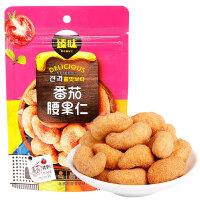 臻味 每日坚果休闲零食 番茄味腰果仁 坚果炒货休闲零食50g