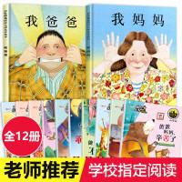 全12册我爸爸/我妈妈/爱上优秀的自己 绘本幼儿睡前故事书3-6岁幼儿早教启蒙书亲子读物