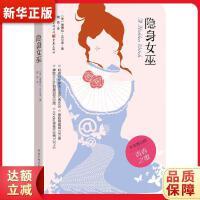摩登女巫系列:隐身女巫 [美]德博拉吉尔里著 9787229106058 重庆出版社