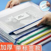 a4文件袋拉链透明塑料大容量文具试卷收纳袋档案公文袋拉链袋子收纳文件夹资料袋学生用A5小网格拉链袋
