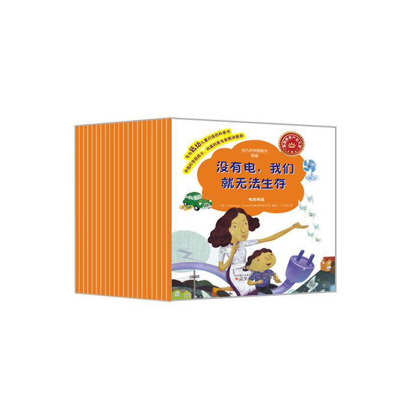 幼儿科学图画书(全21册)